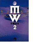 MW 2 (小学館文庫)