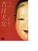 吉祥天女 1 (小学館文庫)(小学館文庫)