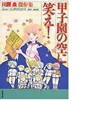 甲子園の空に笑え! (白泉社文庫)(白泉社文庫)