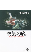 空気の底 The best 16 stories by Osamu Tezuka