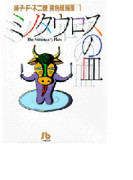 ミノタウロスの皿 (小学館文庫 藤子・F・不二雄<異色短編集>)