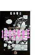 1000年女王 2 (小学館文庫)