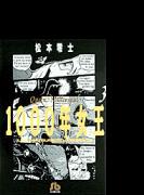 1000年女王 3 (小学館文庫)