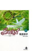 Swan 白鳥 14