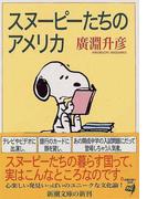 スヌーピーたちのアメリカ (新潮文庫)(新潮文庫)