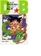 ドラゴンボール 巻1 孫悟空と仲間たち (ジャンプ・コミックス)(ジャンプコミックス)