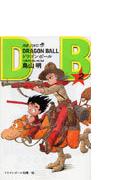 ドラゴンボール 巻2 ドラゴンボール危機一髪 (ジャンプ・コミックス)(ジャンプコミックス)