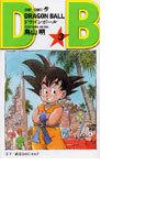 ドラゴンボール 巻3 天下一武道会はじまる!! (ジャンプ・コミックス)(ジャンプコミックス)