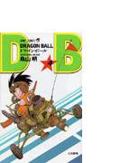 ドラゴンボール 巻4 大決勝戦 (ジャンプ・コミックス)(ジャンプコミックス)