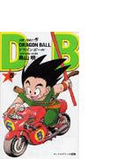 ドラゴンボール 巻5 マッスルタワーの恐怖 (ジャンプ・コミックス)(ジャンプコミックス)