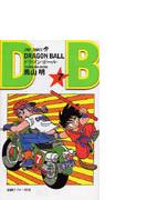 ドラゴンボール 巻7 追跡!!ブルー将軍 (ジャンプ・コミックス)(ジャンプコミックス)