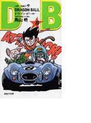 ドラゴンボール 巻8 孫悟空突撃 (ジャンプ・コミックス)(ジャンプコミックス)