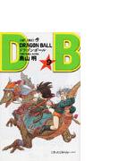 ドラゴンボール 巻9 こまったときの占いババ (ジャンプ・コミックス)(ジャンプコミックス)