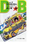 ドラゴンボール 巻12 ピッコロ大魔王の恐怖! (ジャンプ・コミックス)(ジャンプコミックス)