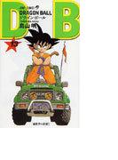 ドラゴンボール 巻13 孫悟空の逆襲!? (ジャンプ・コミックス)(ジャンプコミックス)