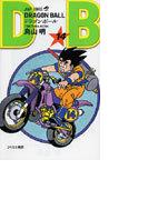 ドラゴンボール 巻14 さらなる飛躍 (ジャンプ・コミックス)(ジャンプコミックス)