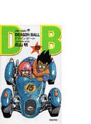 ドラゴンボール 巻15 群雄割拠! (ジャンプ・コミックス)(ジャンプコミックス)