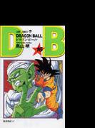 ドラゴンボール 巻16 竜虎相討つ! (ジャンプ・コミックス)(ジャンプコミックス)
