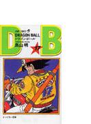 ドラゴンボール 巻17 かつてない恐怖 (ジャンプ・コミックス)(ジャンプコミックス)