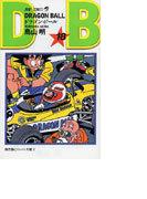 ドラゴンボール 巻18 孫悟飯とピッコロ大魔王 (ジャンプ・コミックス)(ジャンプコミックス)
