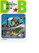 ドラゴンボール 巻19 いそげ!孫悟空 (ジャンプ・コミックス)(ジャンプコミックス)
