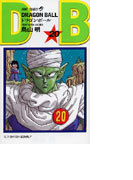 ドラゴンボール 巻20 天下分け目の超決戦!! (ジャンプ・コミックス)(ジャンプコミックス)