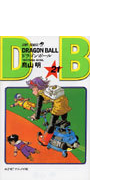 ドラゴンボール 巻21 めざせ!ナメックの星 (ジャンプ・コミックス)(ジャンプコミックス)