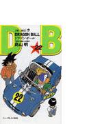 ドラゴンボール 巻22 ナメック星人の抵抗 (ジャンプ・コミックス)(ジャンプコミックス)