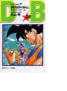 ドラゴンボール 巻23 恐怖のギニュー特戦隊 (ジャンプ・コミックス)(ジャンプコミックス)