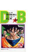 ドラゴンボール 巻24 悟空か!?ギニューか!? (ジャンプ・コミックス)(ジャンプコミックス)