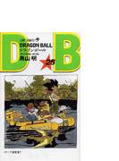 ドラゴンボール 巻25 フリーザ超変身!! (ジャンプ・コミックス)(ジャンプコミックス)