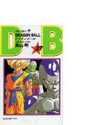 ドラゴンボール 巻27 伝説の超サイヤ人 (ジャンプ・コミックス)(ジャンプコミックス)