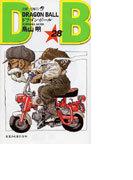 ドラゴンボール 巻28 未来から来た少年 (ジャンプ・コミックス)(ジャンプコミックス)