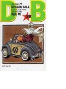 ドラゴンボール 巻29 悟空、敗れる! (ジャンプ・コミックス)(ジャンプコミックス)