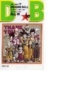 ドラゴンボール 巻30 邪悪な予感 (ジャンプ・コミックス)(ジャンプコミックス)