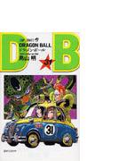 ドラゴンボール 巻31 忍びよるセル (ジャンプ・コミックス)(ジャンプコミックス)