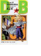 ドラゴンボール 巻33 セルゲーム始まる (ジャンプ・コミックス)(ジャンプコミックス)
