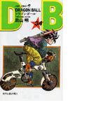 ドラゴンボール 巻34 悟空を超えた戦士 (ジャンプ・コミックス)(ジャンプコミックス)