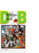 ドラゴンボール 巻36 ニューヒーロー誕生!! (ジャンプ・コミックス)(ジャンプコミックス)