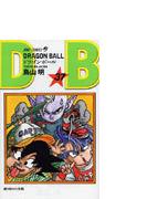 ドラゴンボール 巻37 動き始めた作戦 (ジャンプ・コミックス)(ジャンプコミックス)