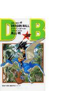 ドラゴンボール 巻38 宿命の対決孫悟空対ベジータ (ジャンプ・コミックス)(ジャンプコミックス)