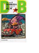 ドラゴンボール 巻39 さらば誇り高き戦士 (ジャンプ・コミックス)(ジャンプコミックス)
