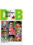 ドラゴンボール 巻41 がんばれ超ゴテンクスくん (ジャンプ・コミックス)(ジャンプコミックス)
