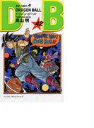 ドラゴンボール 巻42 バイバイドラゴンワールド (ジャンプ・コミックス)(ジャンプコミックス)