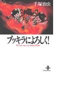 ブッキラによろしく! (秋田文庫 The best story by Osamu Tezuka)(秋田文庫)