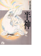 半神 (小学館文庫)(小学館文庫)