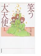 笑う大天使 第1巻 (白泉社文庫)(白泉社文庫)