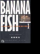 Banana fish 1 (小学館文庫)(小学館文庫)