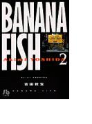 Banana fish 2 (小学館文庫)(小学館文庫)