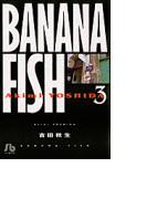 Banana fish 3 (小学館文庫)(小学館文庫)